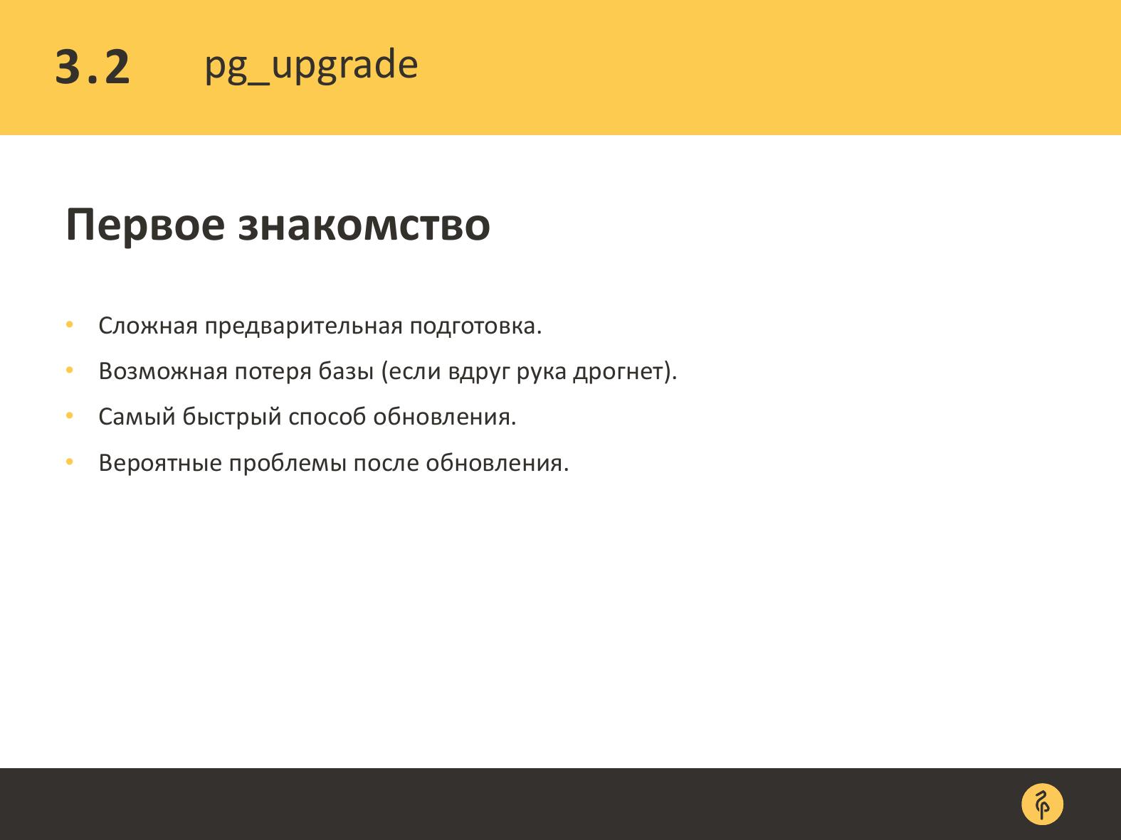 Практика обновления версий PostgreSQL. Андрей Сальников - 14