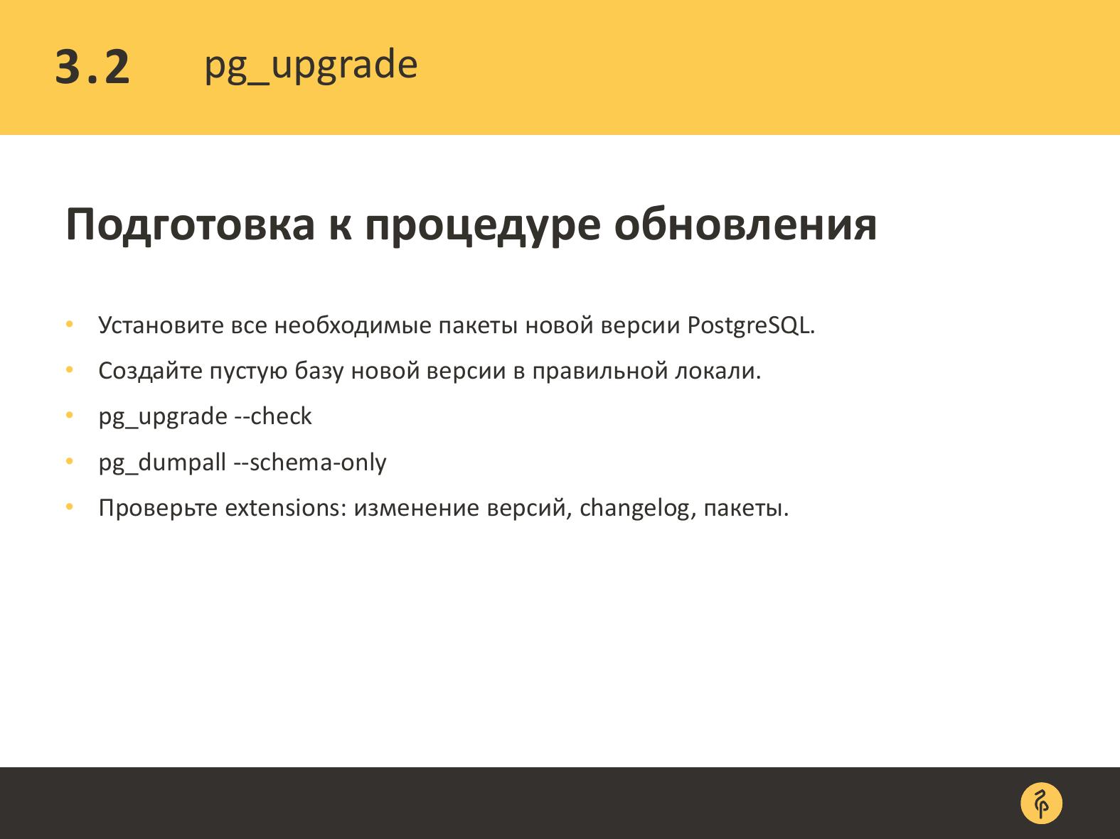 Практика обновления версий PostgreSQL. Андрей Сальников - 16