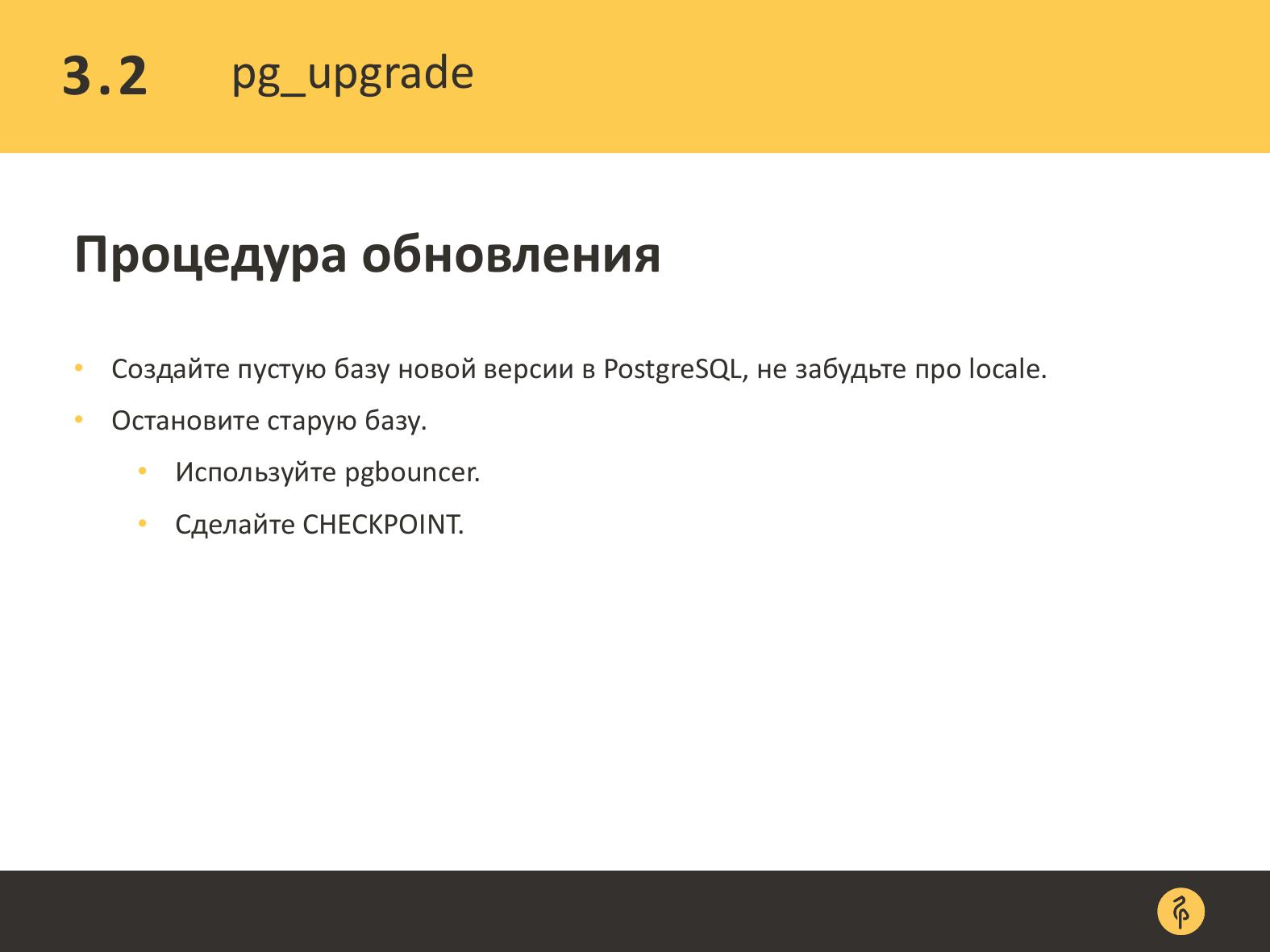Практика обновления версий PostgreSQL. Андрей Сальников - 17