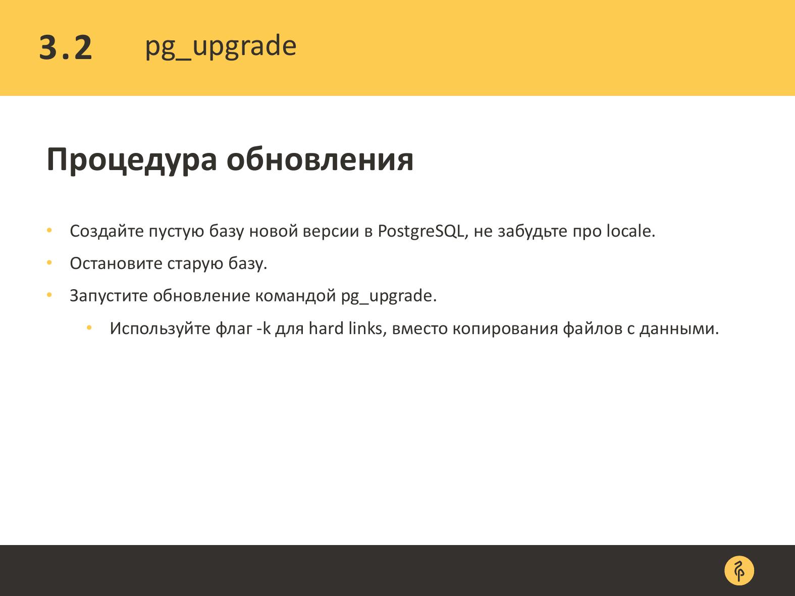 Практика обновления версий PostgreSQL. Андрей Сальников - 18