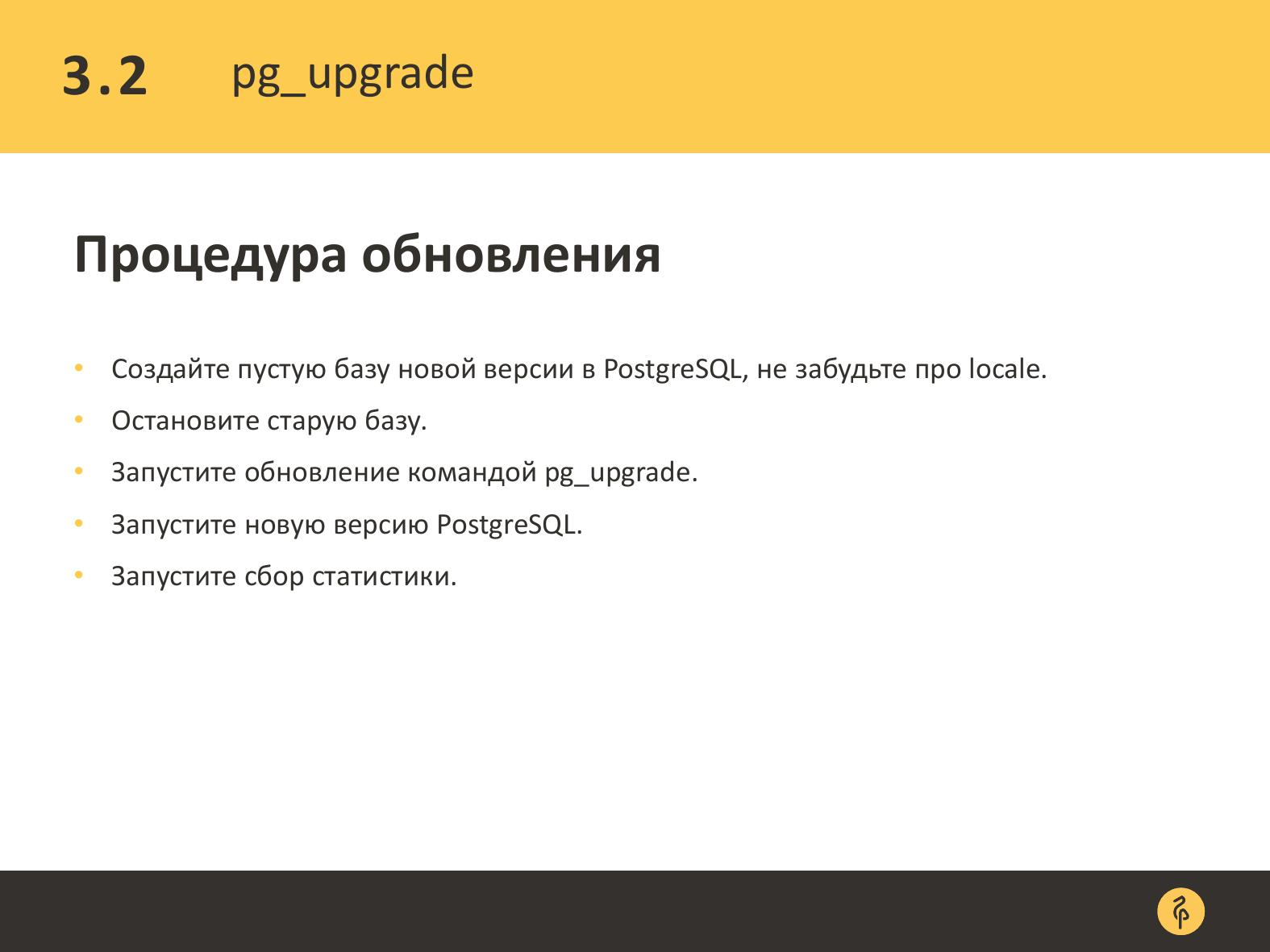 Практика обновления версий PostgreSQL. Андрей Сальников - 19