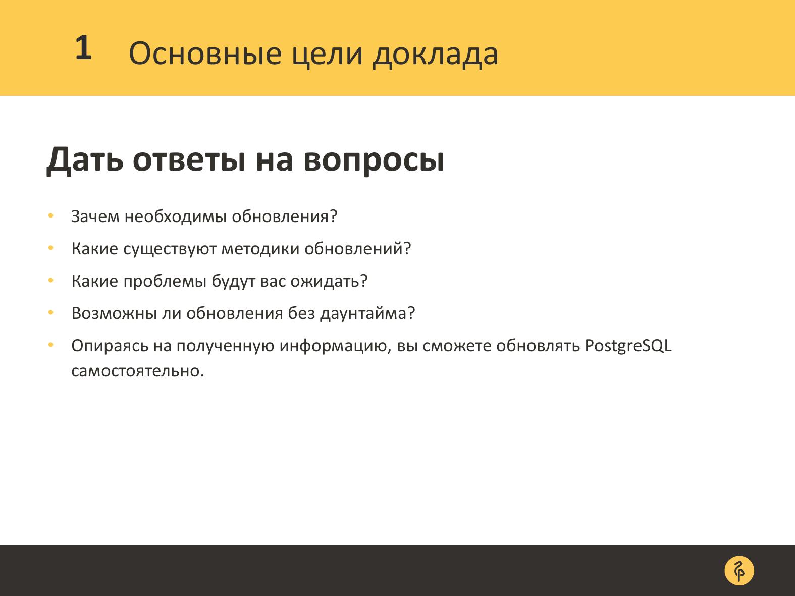 Практика обновления версий PostgreSQL. Андрей Сальников - 2