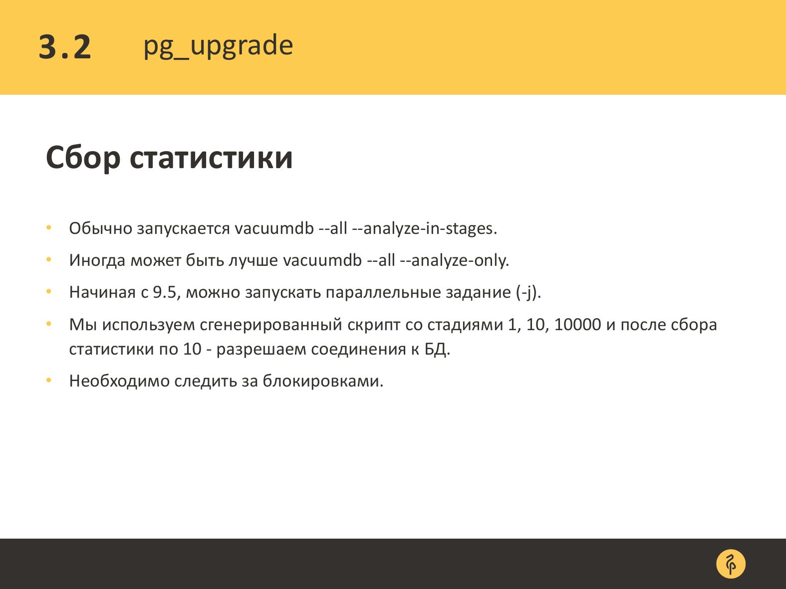 Практика обновления версий PostgreSQL. Андрей Сальников - 20