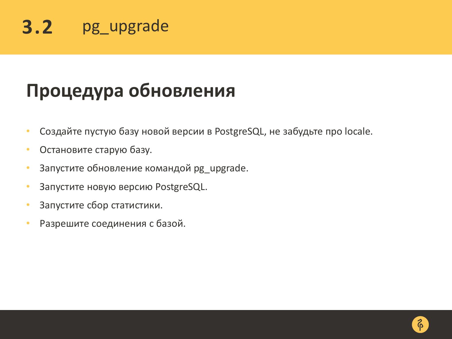 Практика обновления версий PostgreSQL. Андрей Сальников - 21