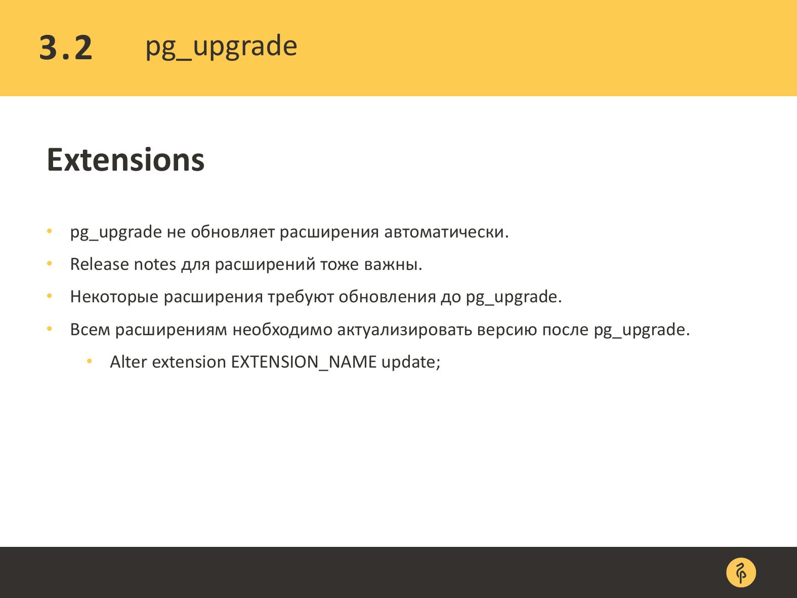 Практика обновления версий PostgreSQL. Андрей Сальников - 22