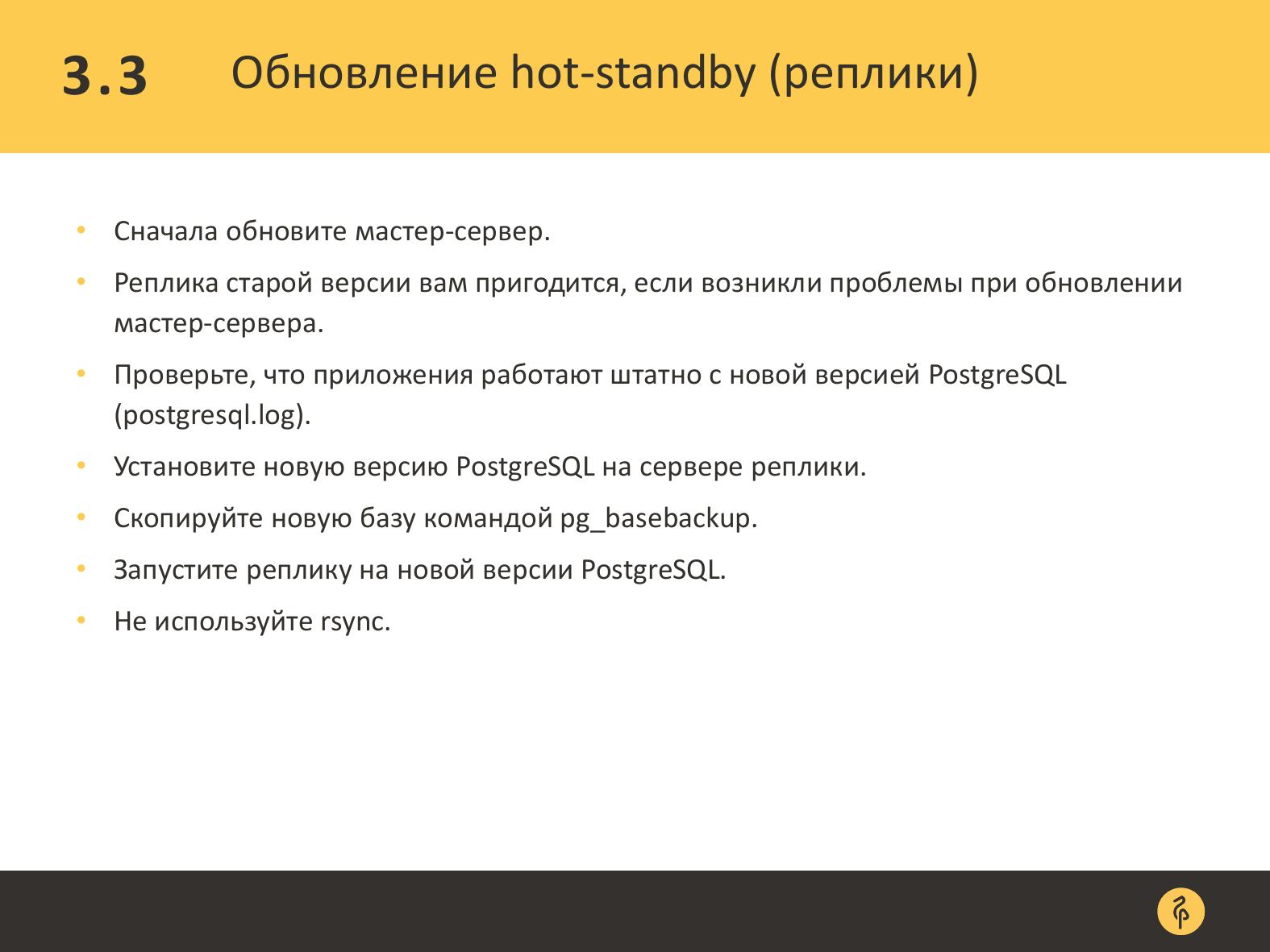 Практика обновления версий PostgreSQL. Андрей Сальников - 23