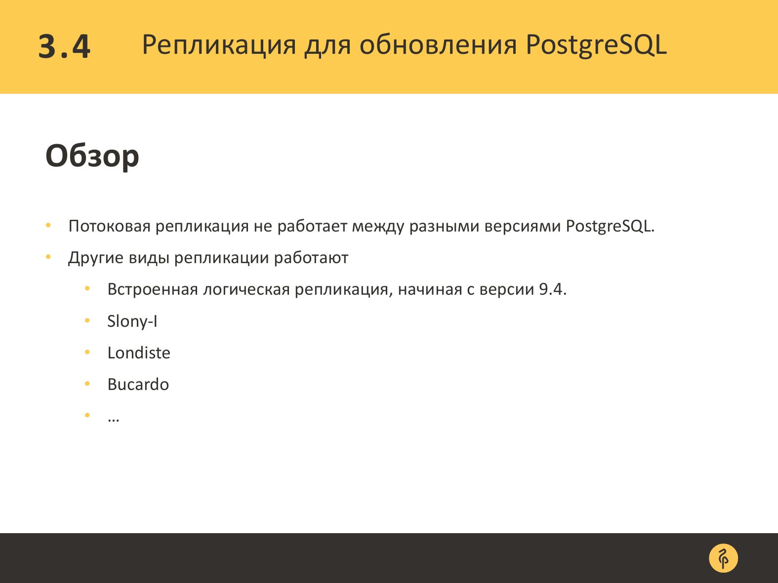 Практика обновления версий PostgreSQL. Андрей Сальников - 24