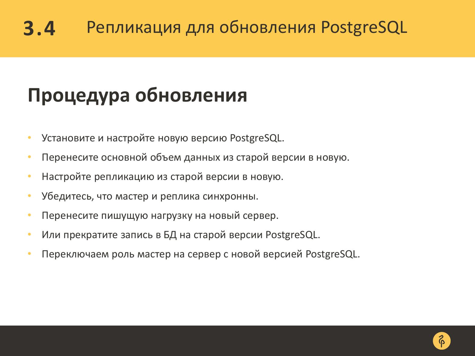 Практика обновления версий PostgreSQL. Андрей Сальников - 25