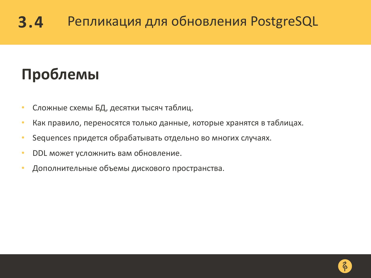 Практика обновления версий PostgreSQL. Андрей Сальников - 26