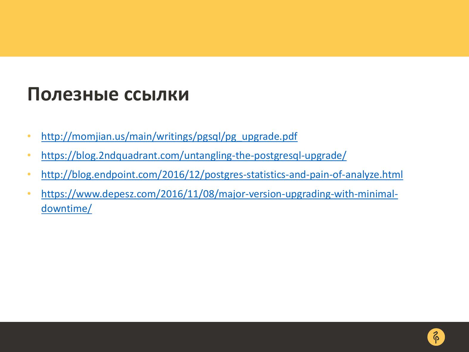 Практика обновления версий PostgreSQL. Андрей Сальников - 28