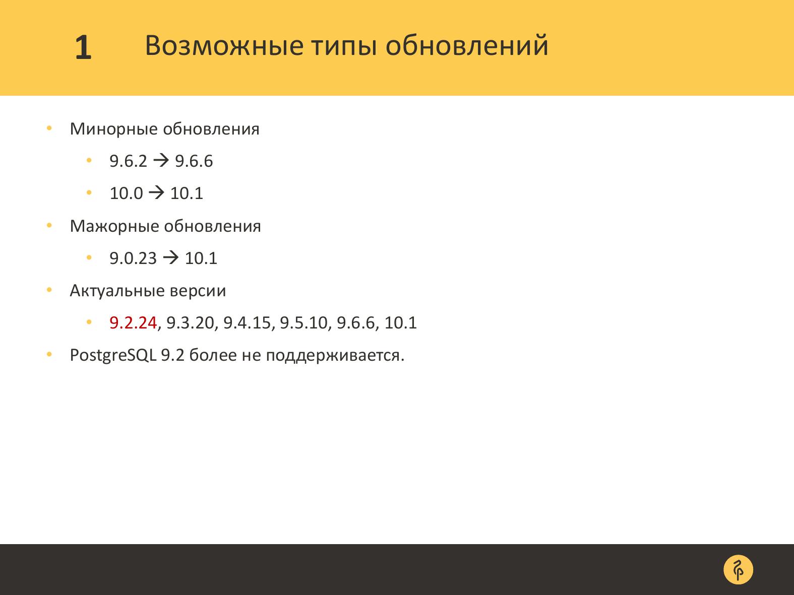 Практика обновления версий PostgreSQL. Андрей Сальников - 5