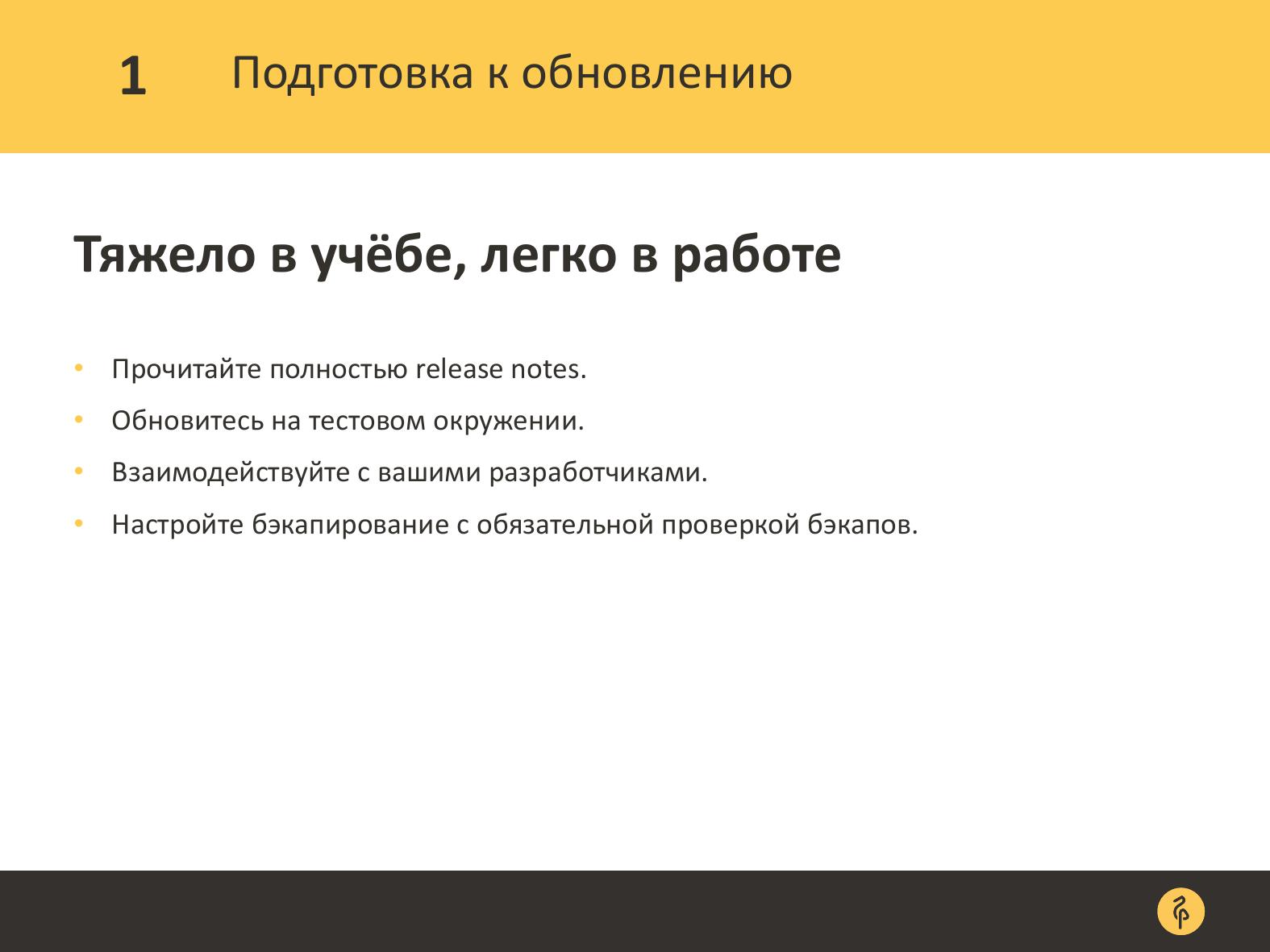 Практика обновления версий PostgreSQL. Андрей Сальников - 6