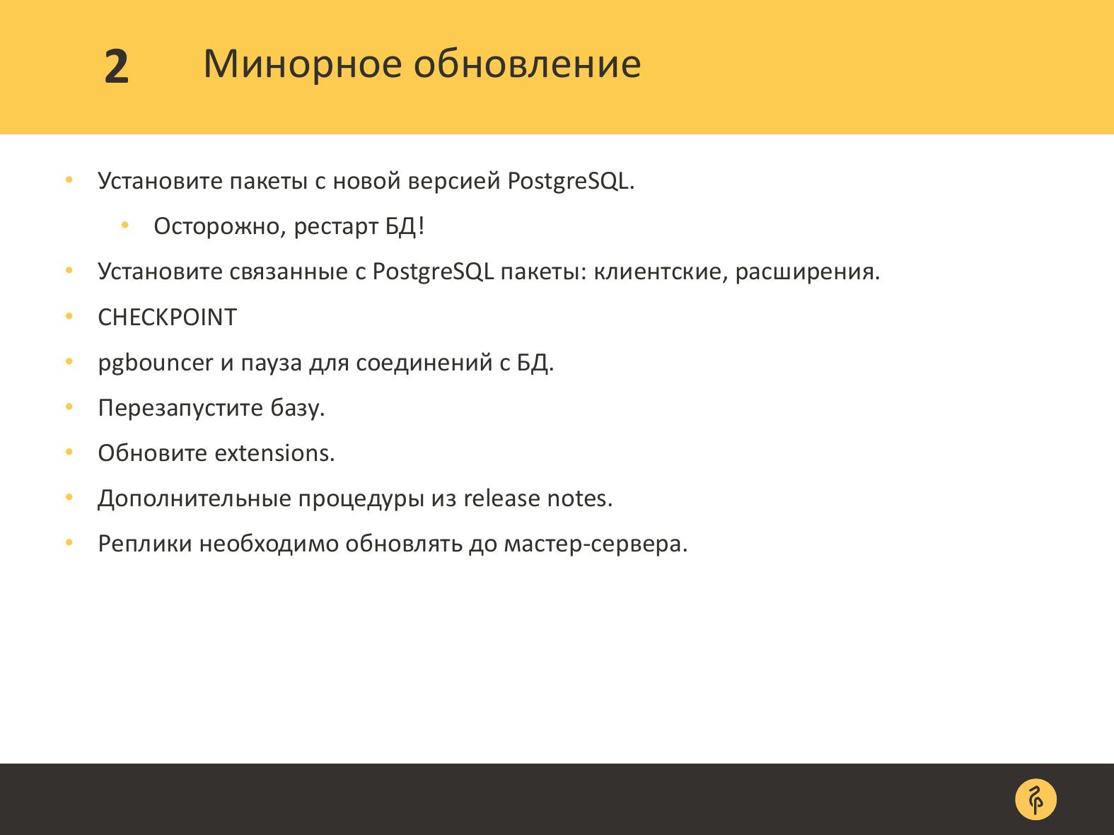 Практика обновления версий PostgreSQL. Андрей Сальников - 7