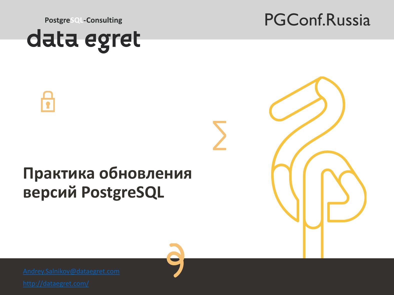 Практика обновления версий PostgreSQL. Андрей Сальников - 1