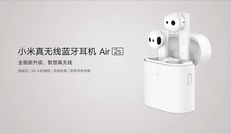 Беспроводные наушники Xiaomi Mi Air 2S TWS работают 24 часа без подзарядки