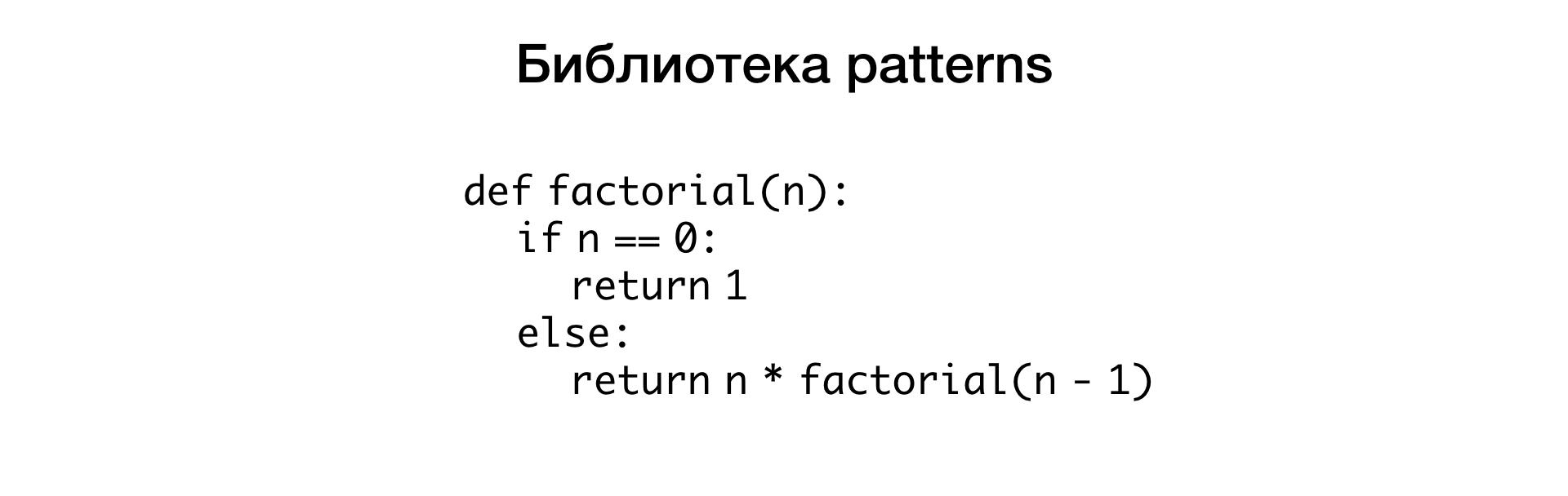 Макросы для питониста. Доклад Яндекса - 10