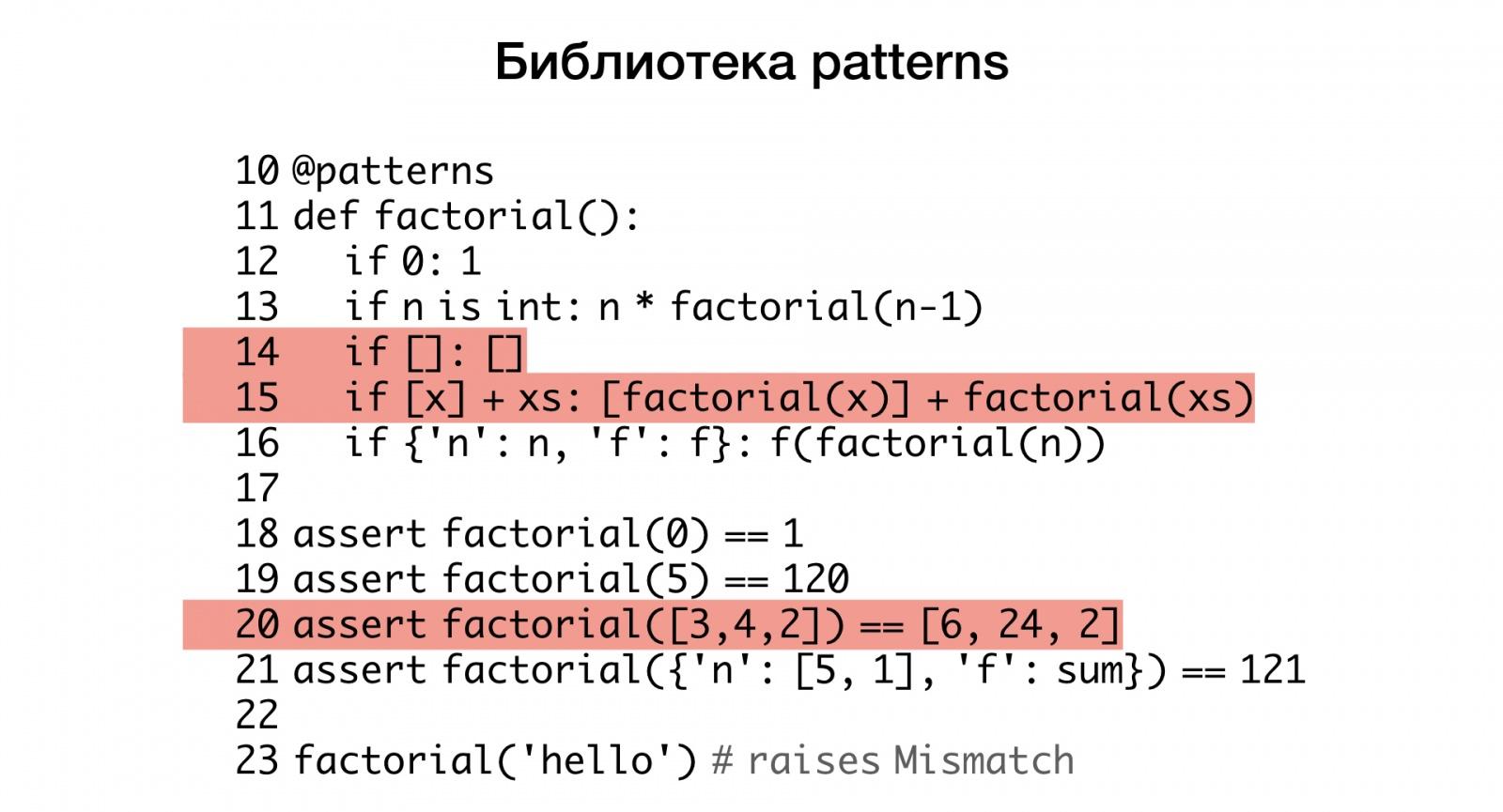 Макросы для питониста. Доклад Яндекса - 12