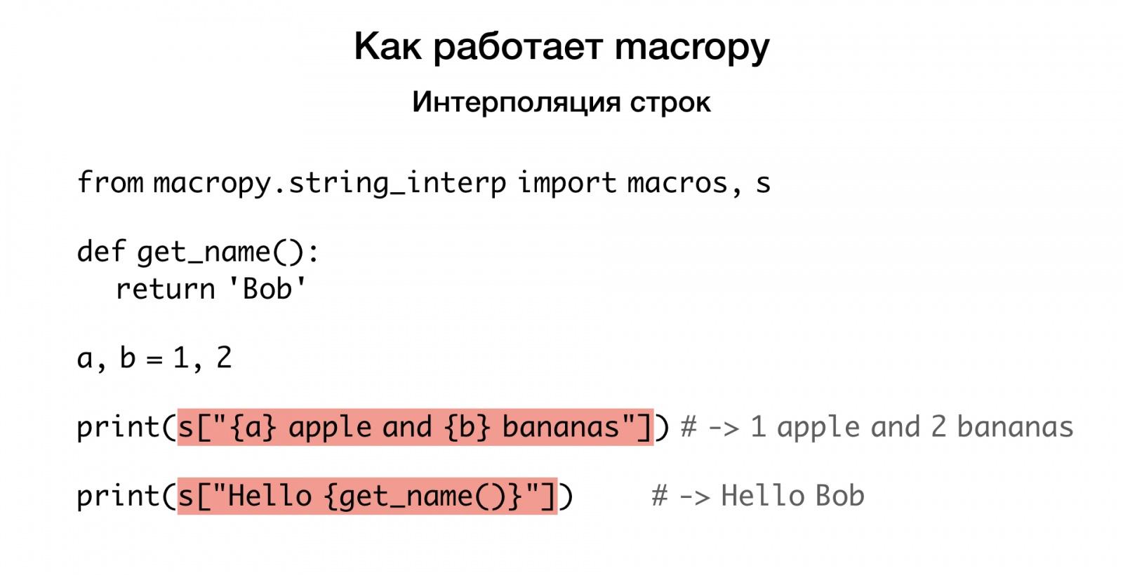 Макросы для питониста. Доклад Яндекса - 13