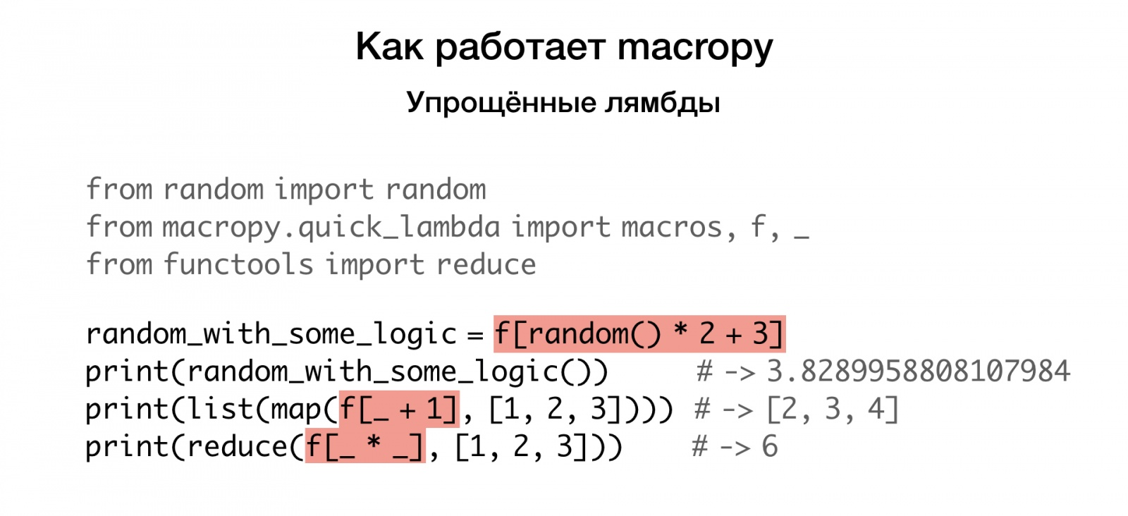 Макросы для питониста. Доклад Яндекса - 15