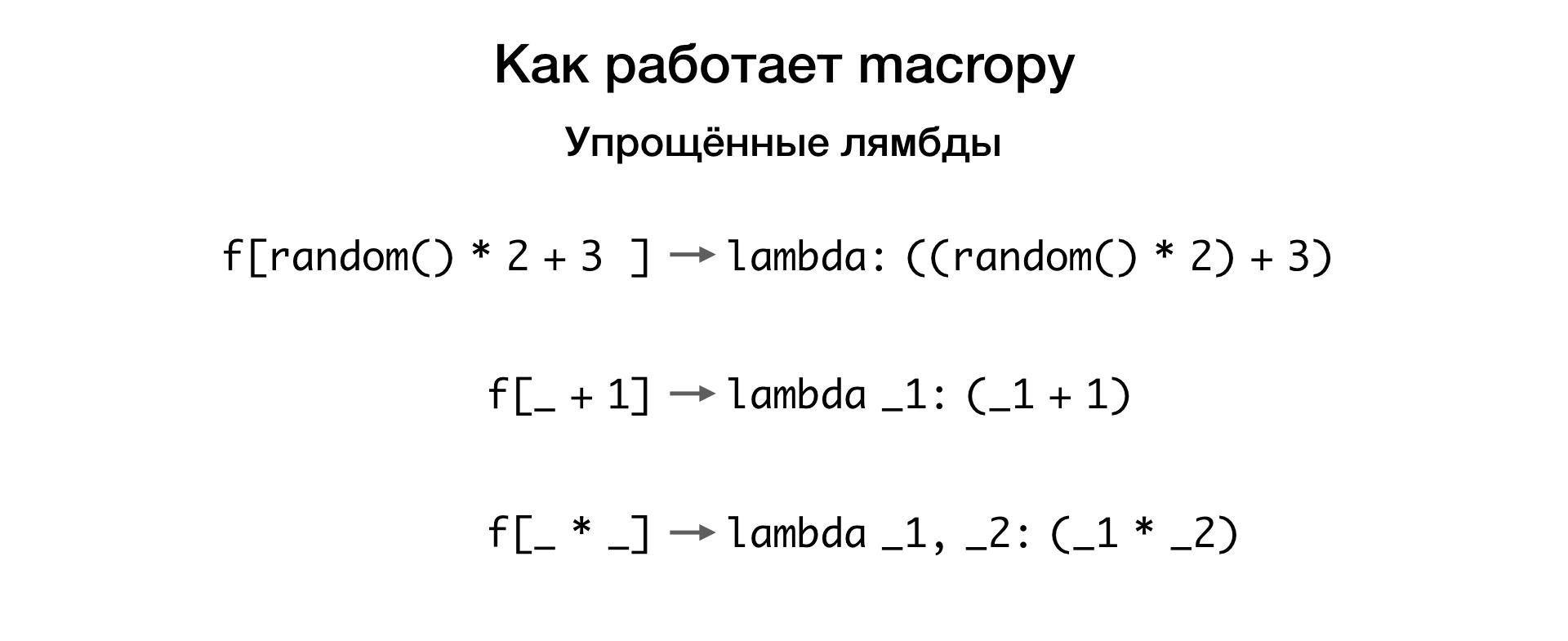 Макросы для питониста. Доклад Яндекса - 16