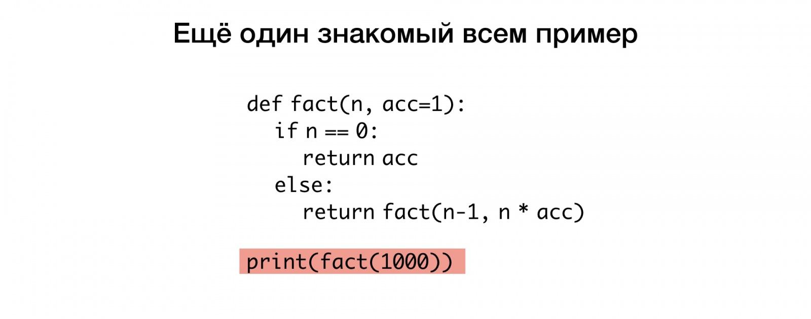 Макросы для питониста. Доклад Яндекса - 17