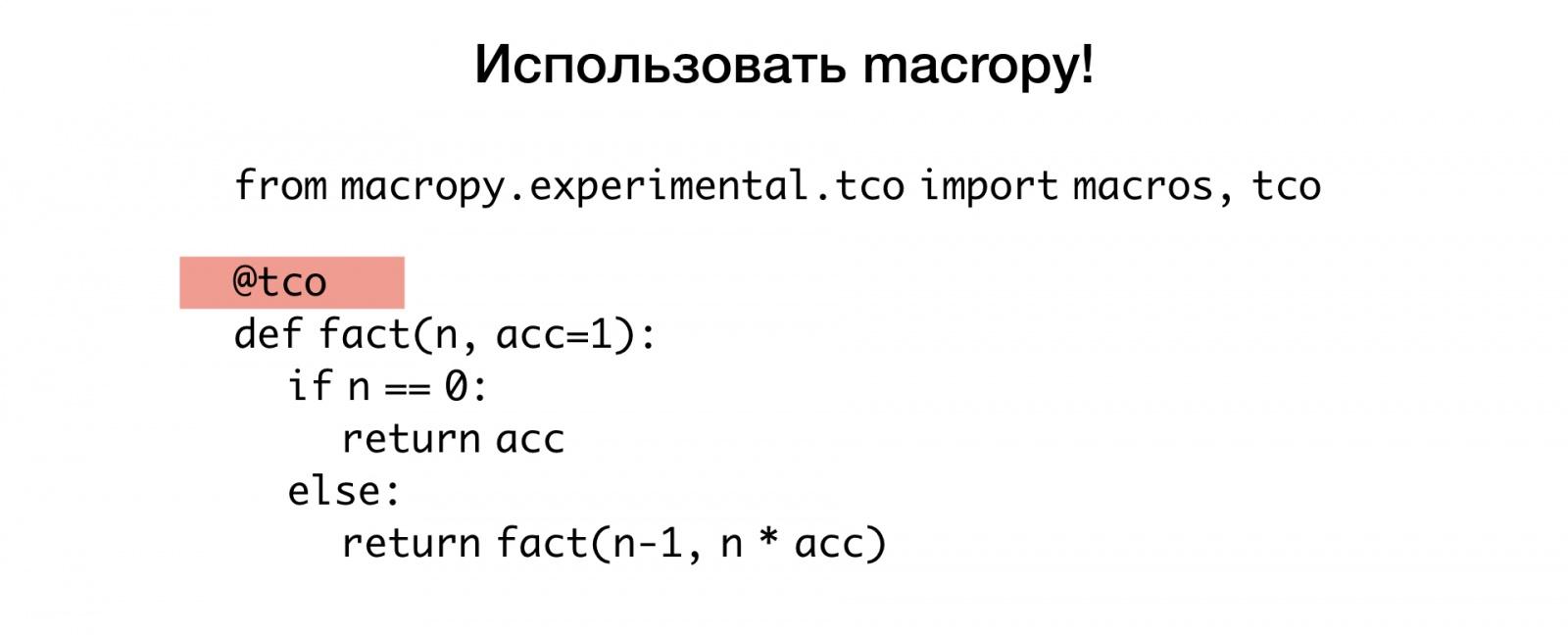 Макросы для питониста. Доклад Яндекса - 20