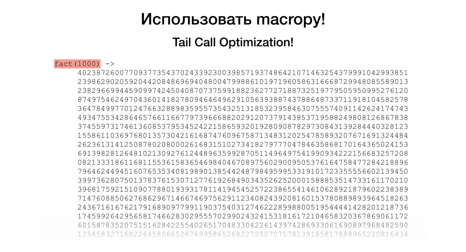 Макросы для питониста. Доклад Яндекса - 21