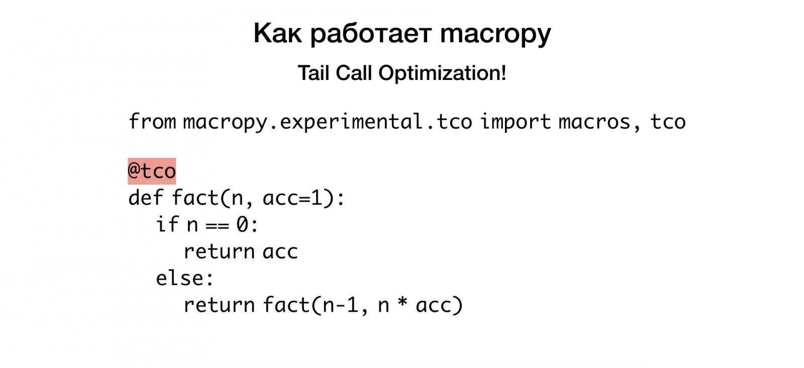 Макросы для питониста. Доклад Яндекса - 22