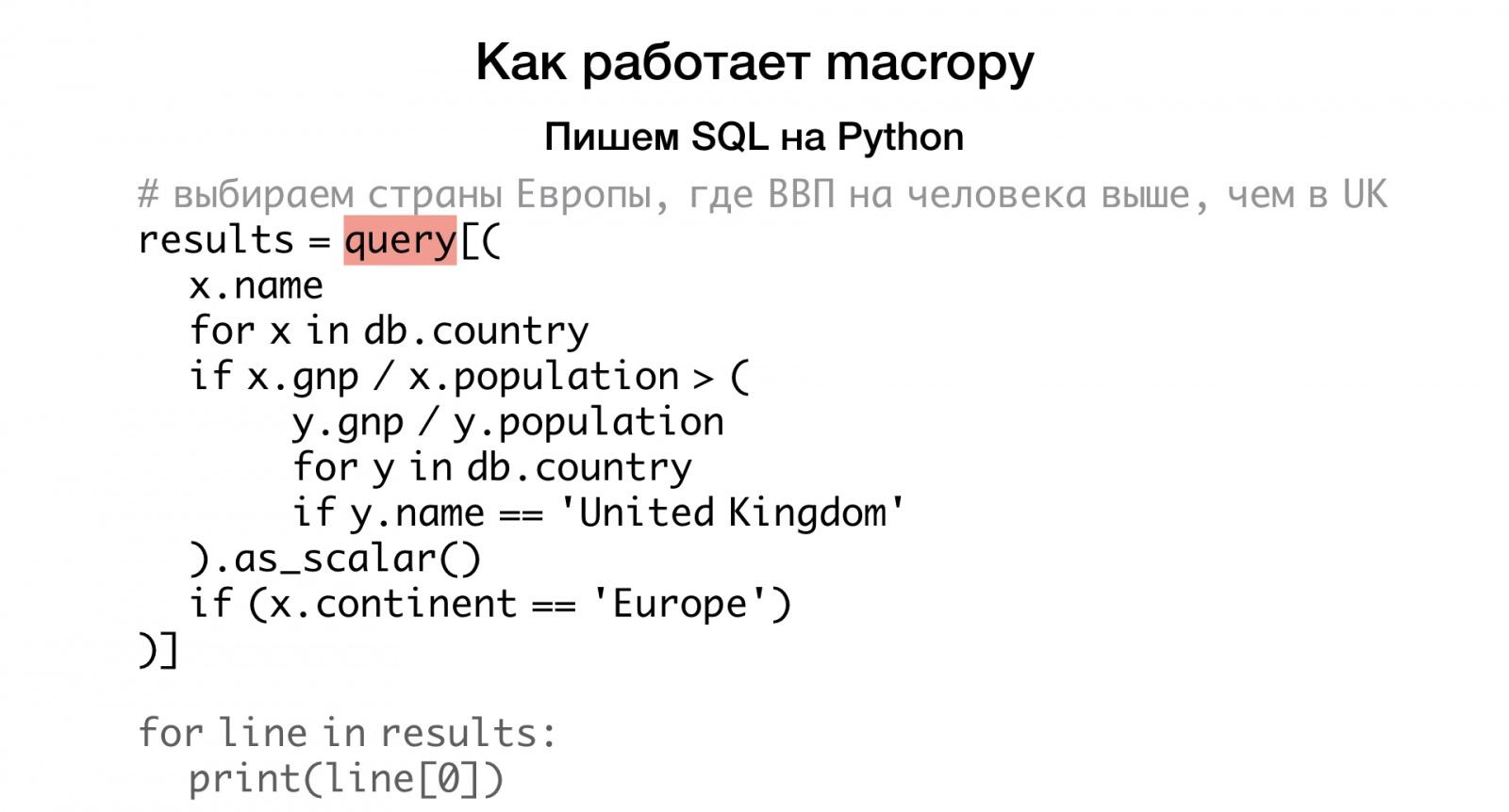 Макросы для питониста. Доклад Яндекса - 25