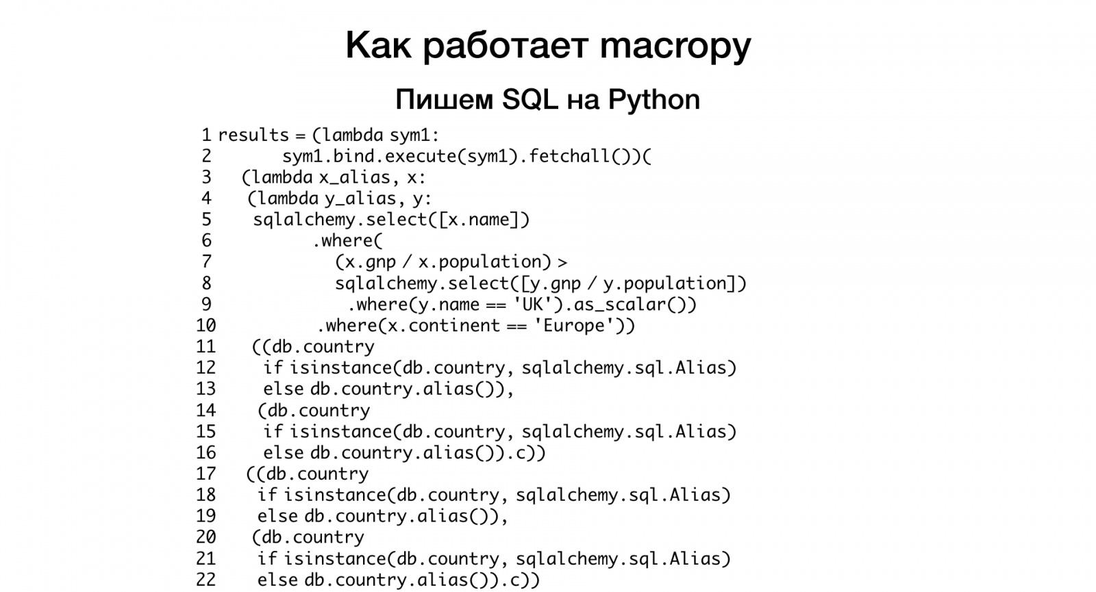 Макросы для питониста. Доклад Яндекса - 26