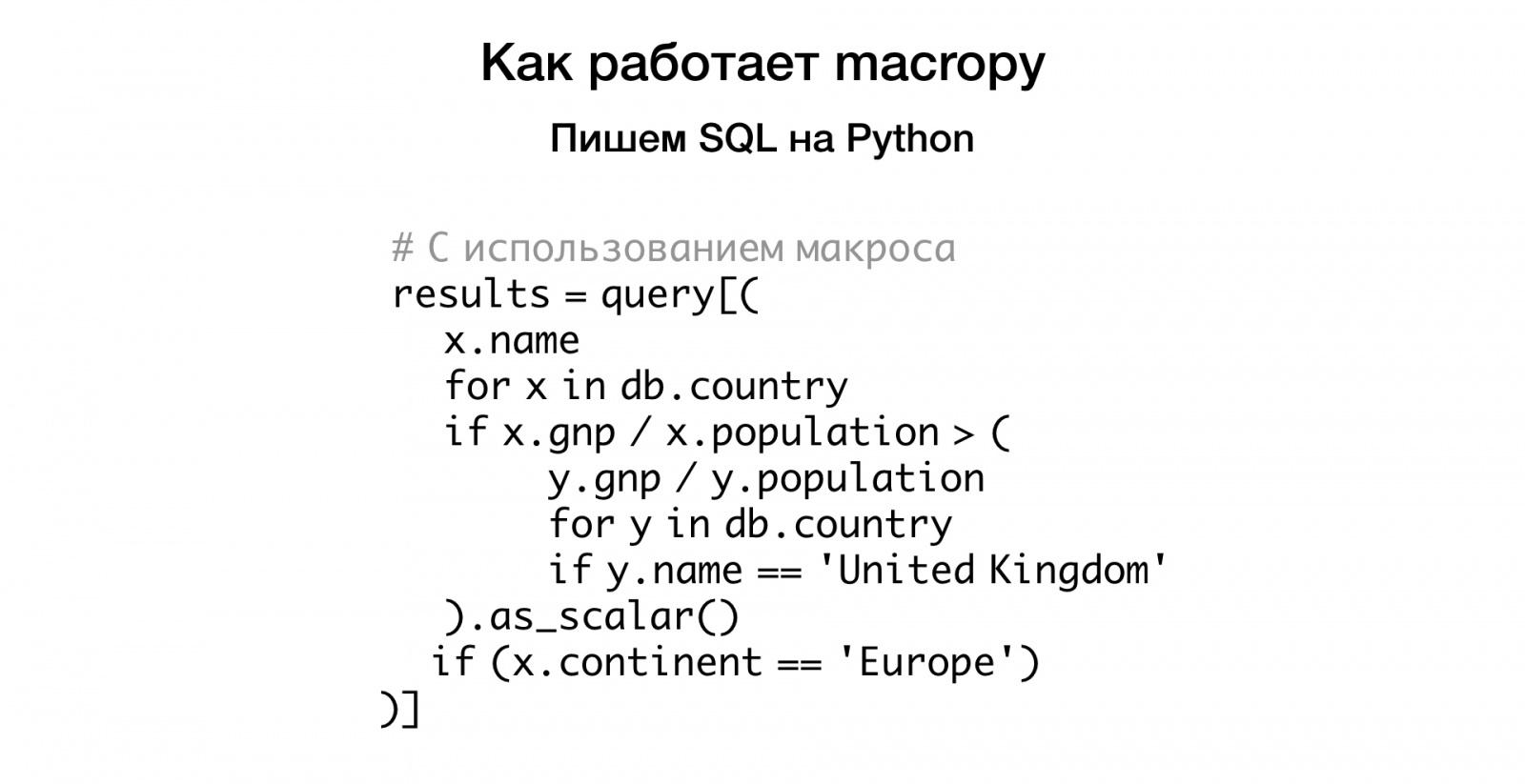 Макросы для питониста. Доклад Яндекса - 27