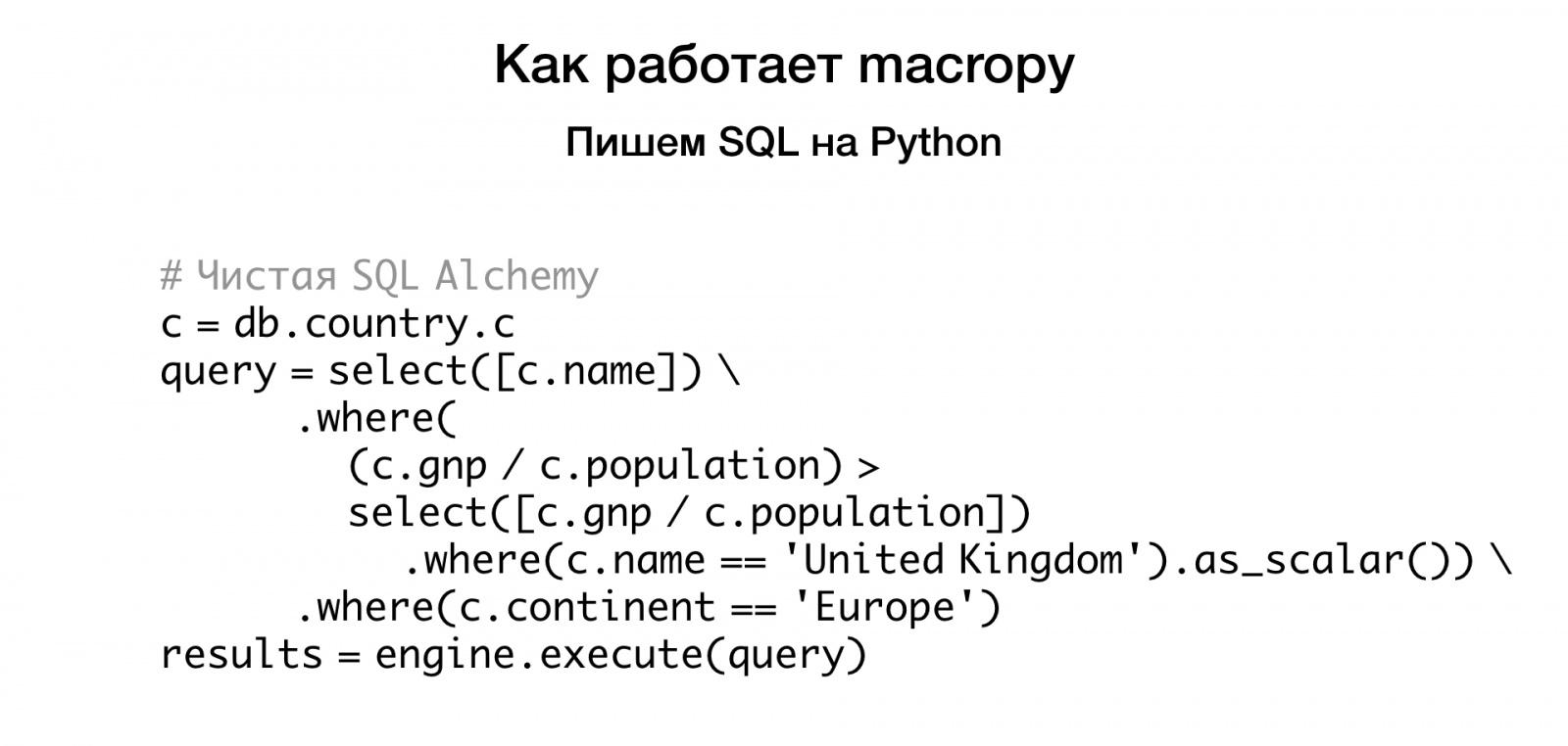Макросы для питониста. Доклад Яндекса - 28