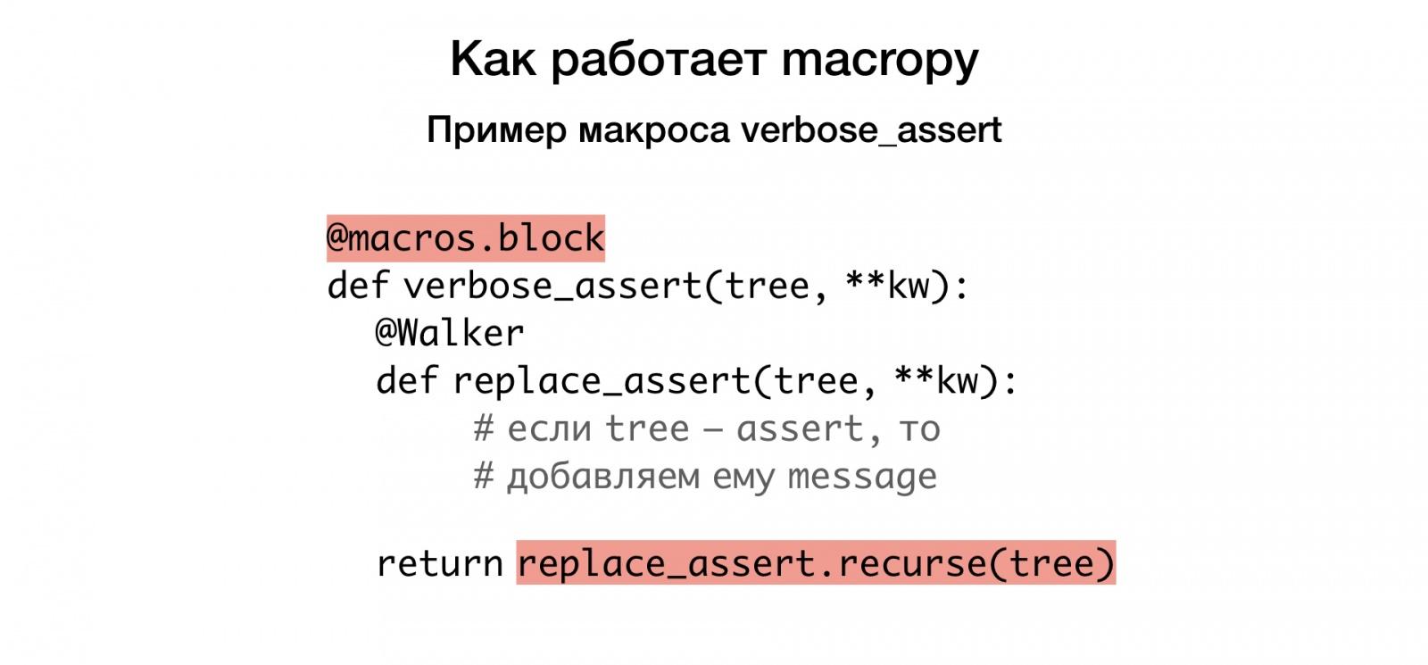 Макросы для питониста. Доклад Яндекса - 29