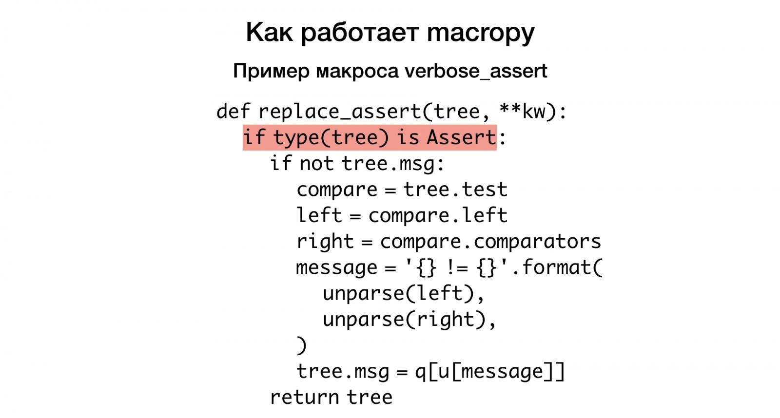 Макросы для питониста. Доклад Яндекса - 30