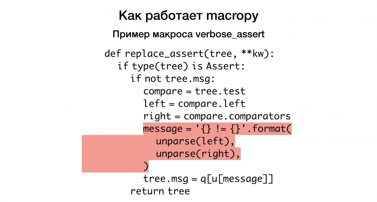 Макросы для питониста. Доклад Яндекса - 31