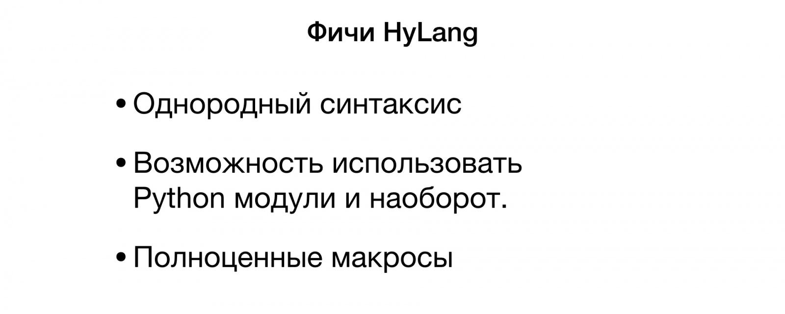 Макросы для питониста. Доклад Яндекса - 35