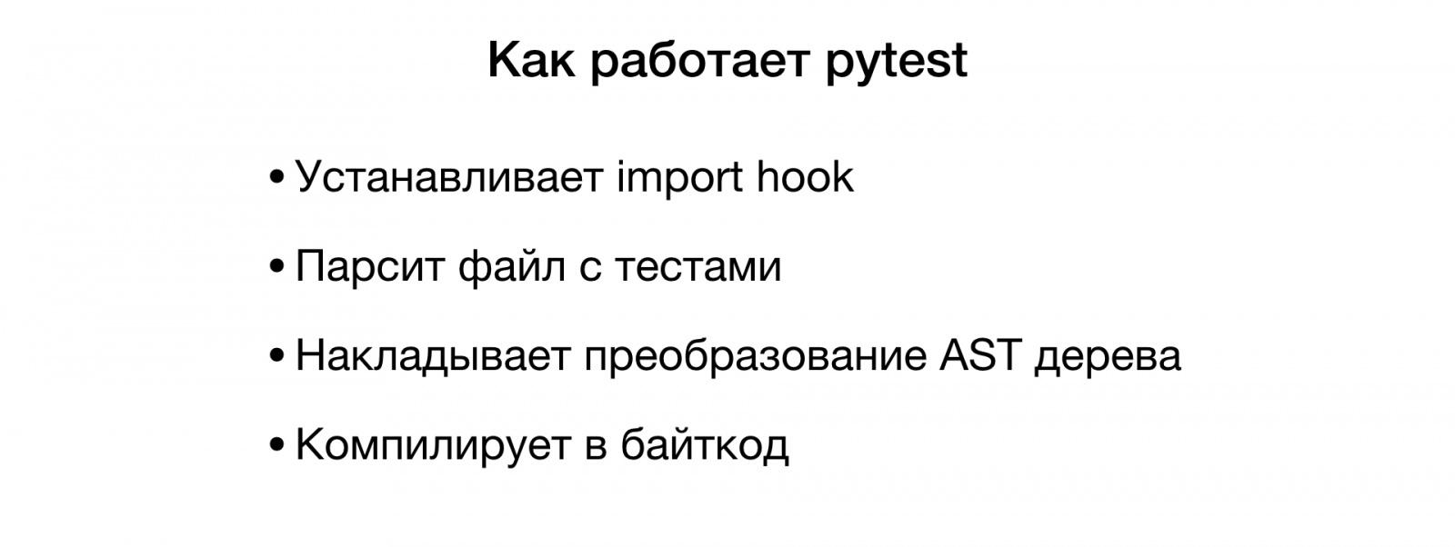Макросы для питониста. Доклад Яндекса - 4