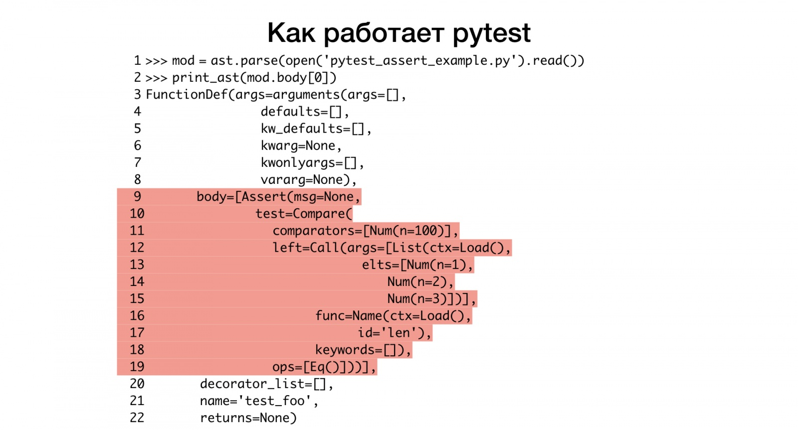 Макросы для питониста. Доклад Яндекса - 5