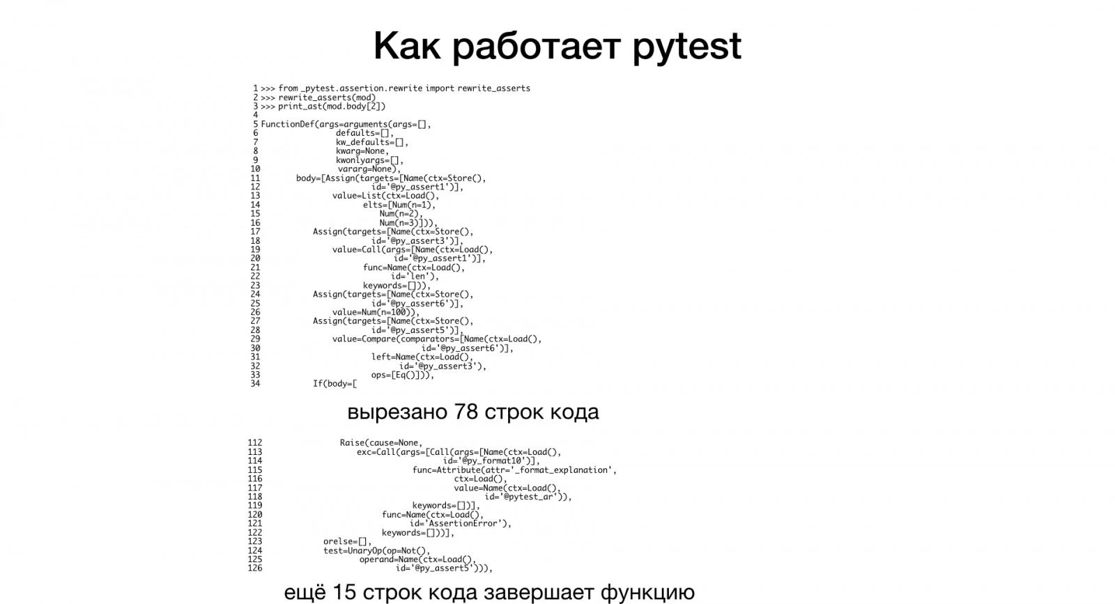 Макросы для питониста. Доклад Яндекса - 6