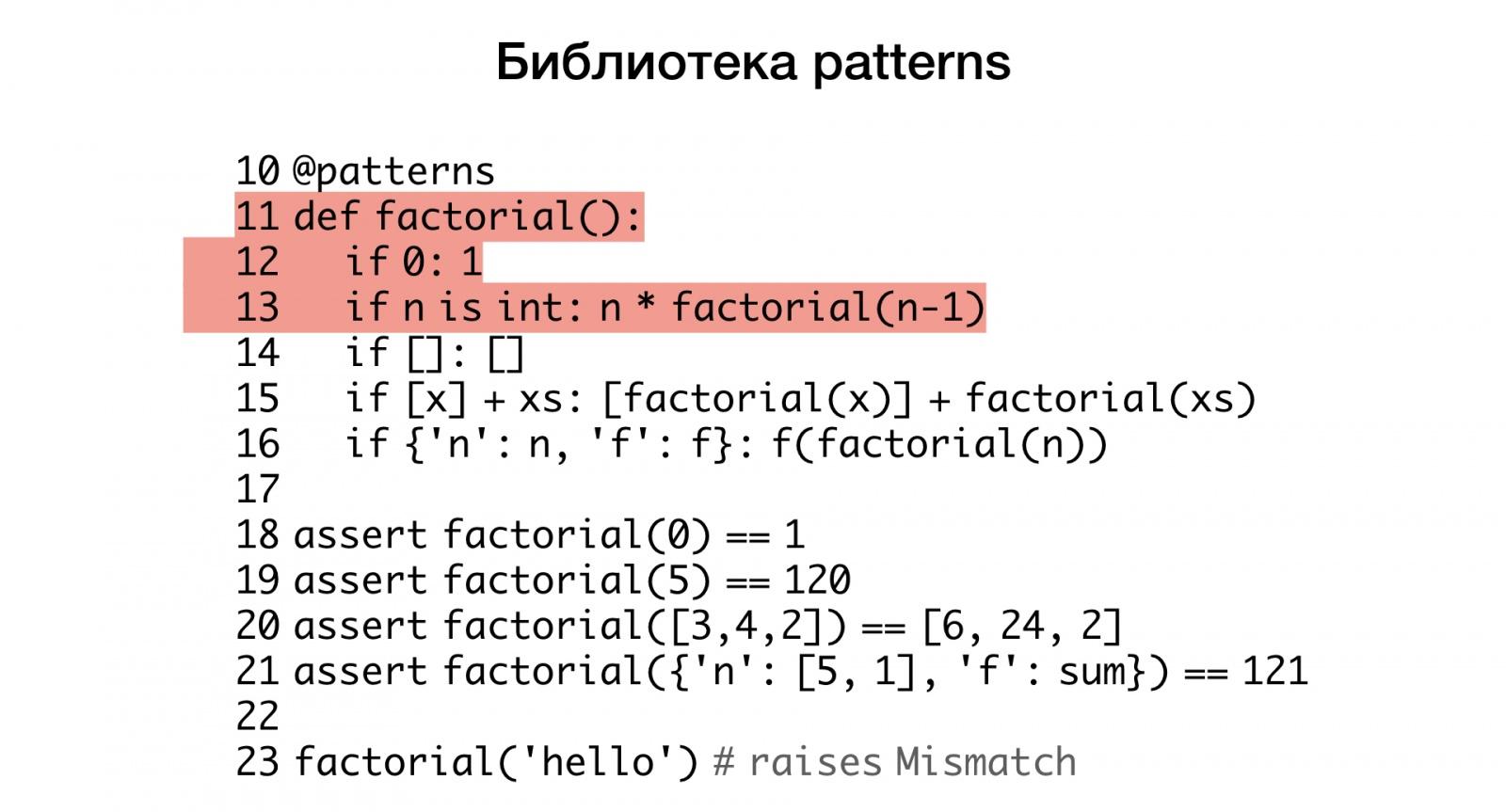 Макросы для питониста. Доклад Яндекса - 9