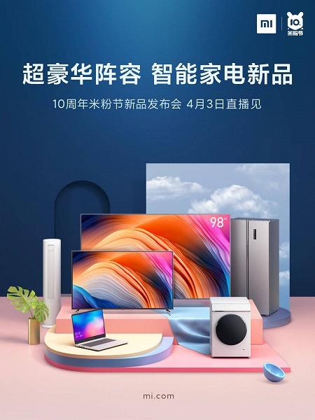 Телевизоры, двухдверный холодильник, ноутбук и другие новинки Xiaomi и Redmi на общем постере