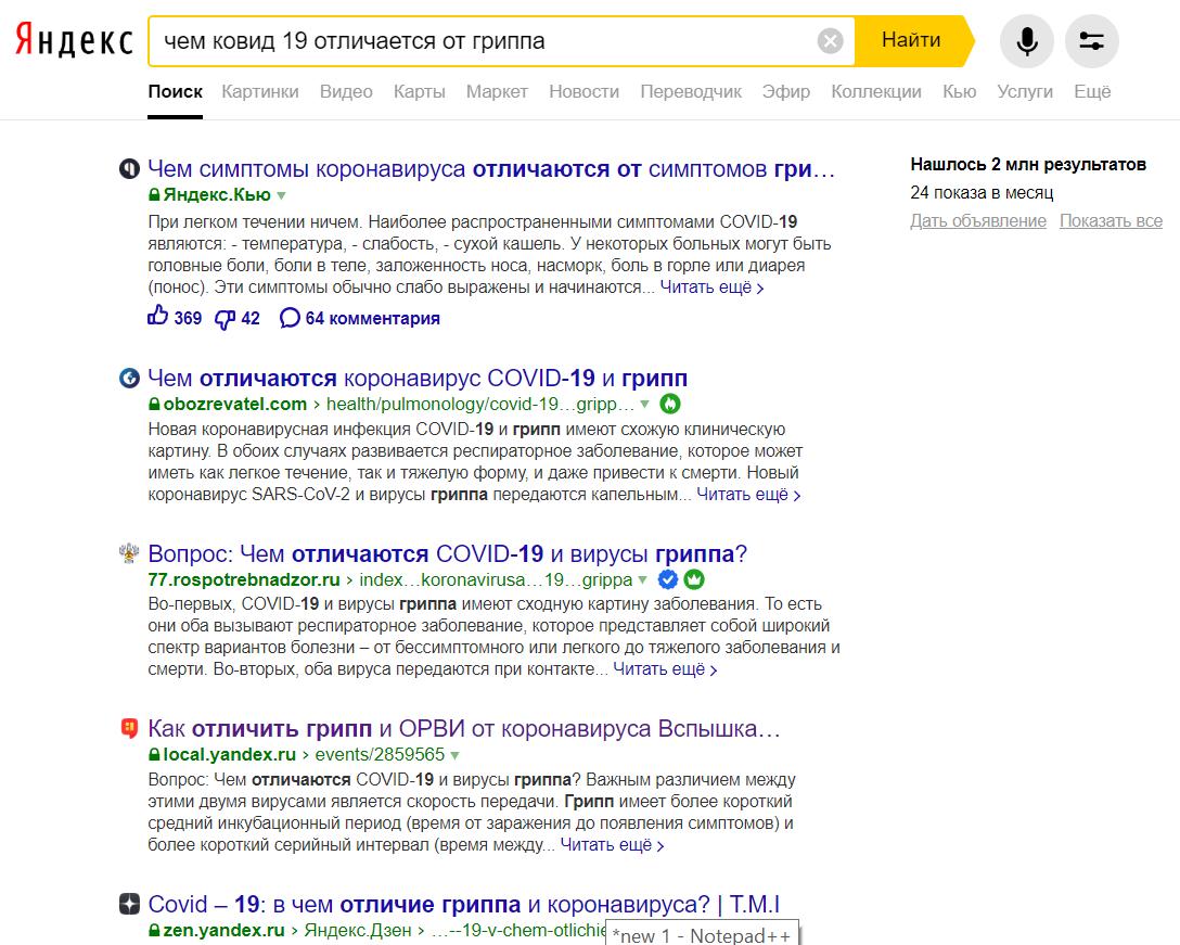 Яндекс конвертирует пользователей поиска в аудиторию своих «соцсетей» - 4