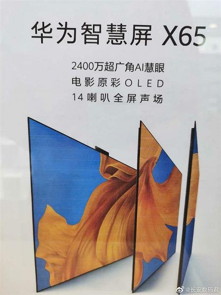 24 Мп и экран OLED диагональю 65 дюймов. Huawei готовится к премьере интересной новинки