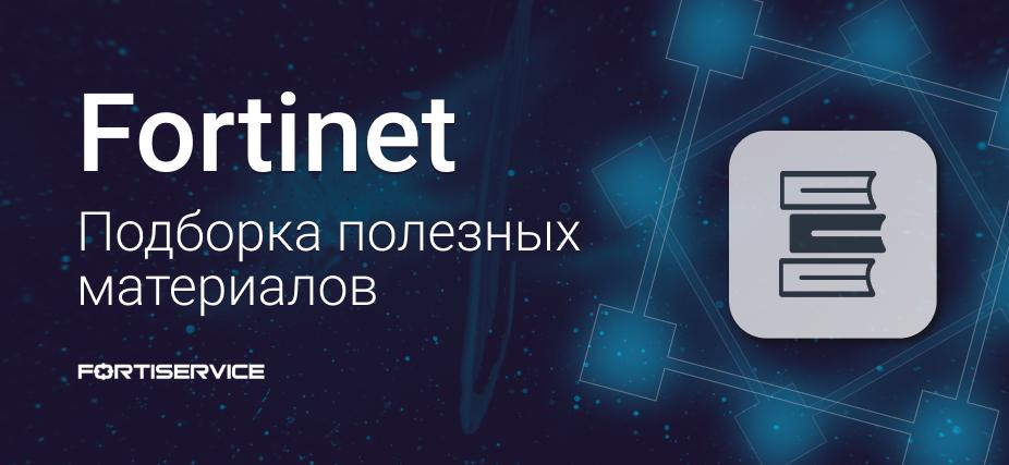 Fortinet — подборка полезных материалов - 1