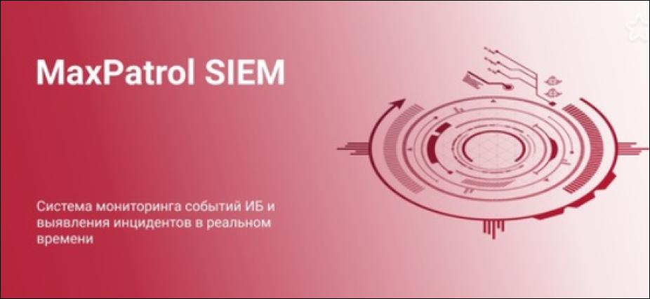 Max Patrol SIEM. Обзор системы управления событиями информационной безопасности - 1