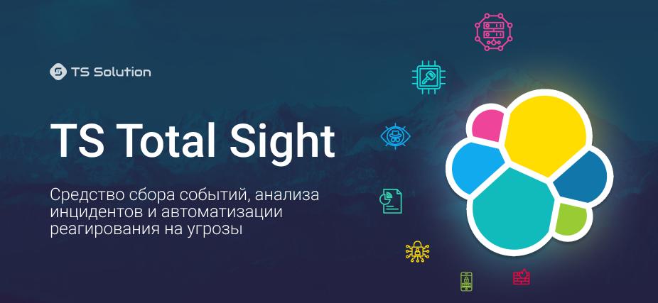 TS Total Sight. Средство сбора событий, анализа инцидентов и автоматизации реагирования на угрозы - 1