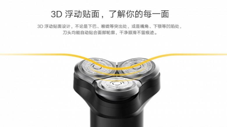 Xiaomi представила сверхдешевую водонепроницаемую электробритву