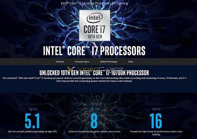 Официально про Core i9-10900K. Десять ядер и частота до 5,3 ГГц