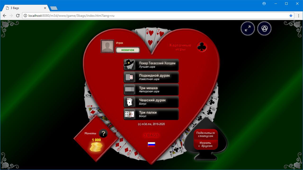 Персональный Лас-Вегас, или игра в браузерном расширении - 4