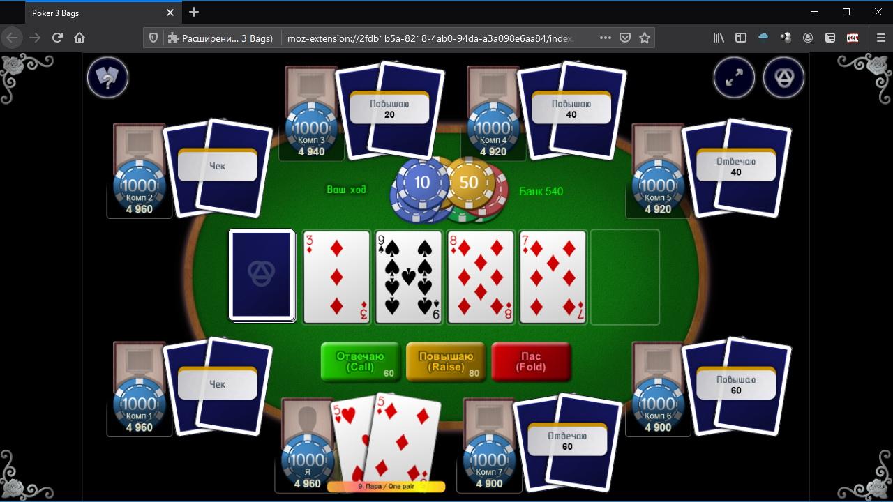 Персональный Лас-Вегас, или игра в браузерном расширении - 8